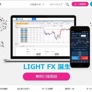 【図解】LIGHT FXの初回ログイン及び入金方法