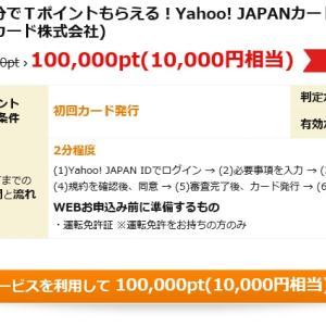 【本日限り】ヤフージャパンカードで21,000円ゲットしましょう