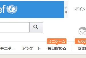 【図解】ポイントタウン→LINEポイントへの交換方法