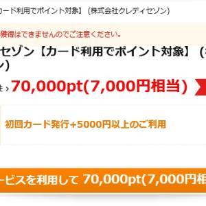 【JQルート】ドットマネー→Tポイント交換方法