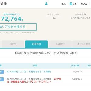 【JQルート】Tポイント→JRキューポポイント交換方法