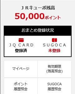 【JQルート】JRキューポポイント→Gポイント交換方法