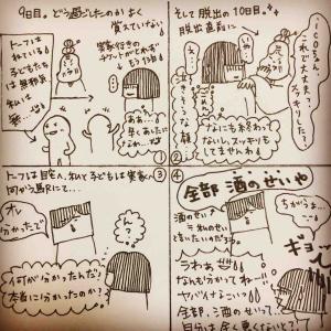 9日目〜10日目