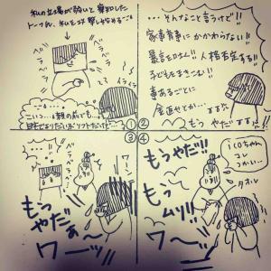 8日目〜③泣いた私