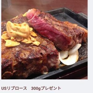2月の頂き物・いきなりステーキ無料・楽天ポイント700円分・岐阜土産★