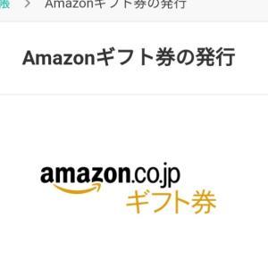 7月の頂き物・ポン活・Amazon商品券★