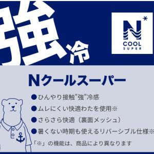 ニトリのタオルケット愛用・今年の夏はNクールスーパーで★