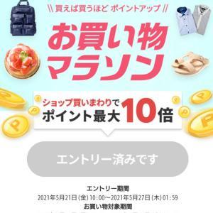 楽天お買い物マラソン〜出るよん★