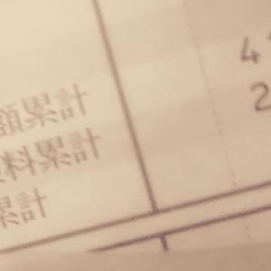 正社員初給料出た〜★
