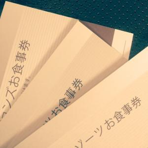 7月の頂き物・ポン活・お食事券12000円分★