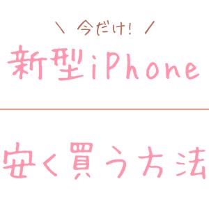 今こそ新型iPhone11へ乗り換えるべき!iPhone買い替えをお得にする方法