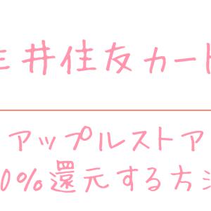 三井住友カード20%還元(複数)をAppleStoreギフトカードでまとめる方法