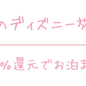 【超絶お得】今ならディズニー旅行がキャッシュレス決済で20%還元だ!