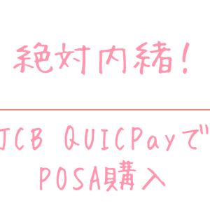 絶対に教えてはいけないJCBQUICPayでPOSAカードが買えた話!
