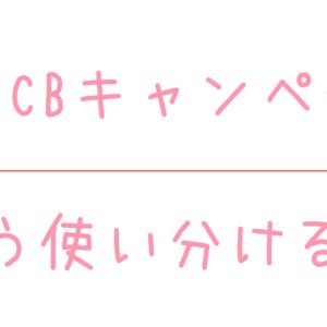 勘違いしがちな三井住友カードorJCBカード20%還元キャンペーンの違いを解説します