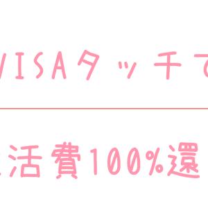 【三井住友カード】1000円まで100%還元のVISAタッチキャンペーンを最大限に活用する方法
