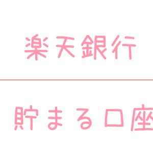 【貯まる口座】楽天銀行は高金利+ポイントで貯金専用口座にピッタリ!