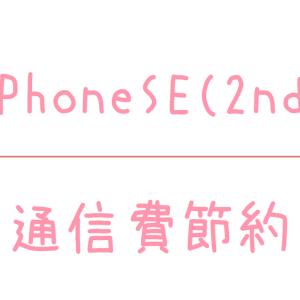 【iPhoneSE】あの売れすぎ最新機種に乗り換えてスマホ代と一緒に節約する方法【UQmobile】