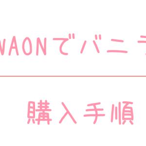 【マイナポイントWAON】チャージ残高を万能カード「バニラ」に交換する方法