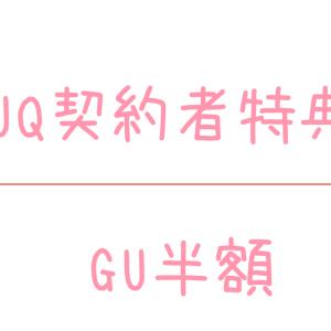 UQモバイル契約があればGUでお得にお買い物できるよ!(auPAY)