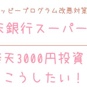楽天銀行ハッピープログラム改悪の対処法と楽天3000円投資の今後について
