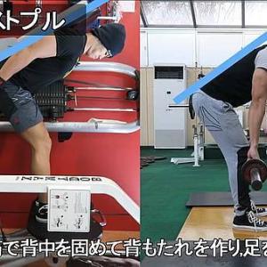 Sho Fitnessさんの動画を参考にデッドリフトをやってみた!