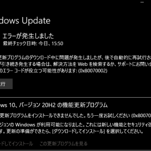 Windows Update の更新エラー表示が解消できた!