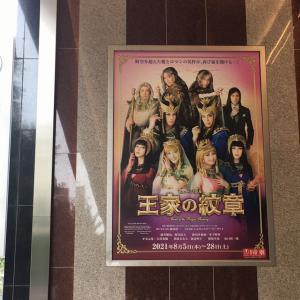 ミュージカル「王家の紋章」*帝国劇場*