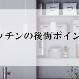 【ちょっぴり後悔談】ゴミ箱を優先し過ぎたキッチン背面収納