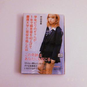 久しぶりに日本の本。