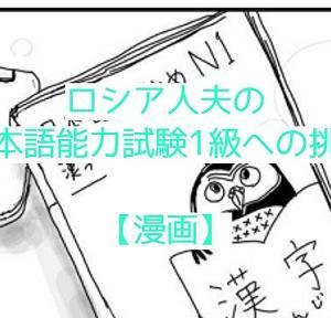 ロシア人夫の日本語能力試験1級への挑戦【漫画】