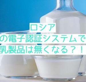 乳製品の電子認証システムで偽物の乳製品は無くなる?!【ロシア】
