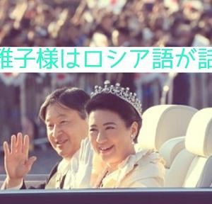 皇后雅子様はロシア語が話せる