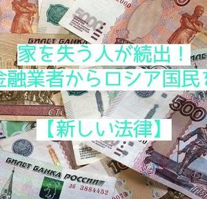 家を失う人が続出!悪質な金融業者からロシア国民を守れ!【新しい法律】