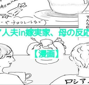 【漫画】ロシア人夫in嫁実家、母の反応がヤバイ!