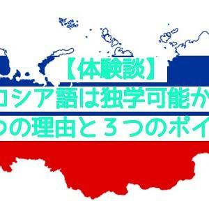 【体験談】ロシア語は独学可能か?【3つの理由と3つのポイント】