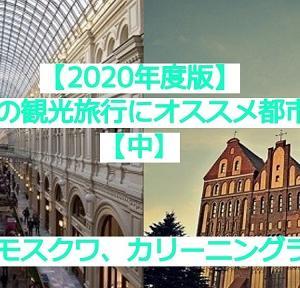【2020年度版】ロシアの観光旅行にオススメ都市10選【中】【ソチ、モスクワ、カリーニングラード】