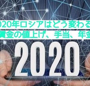 【経済】2020年ロシアはどう変わる?【最低賃金の値上げ、手当、年金など】