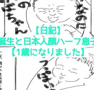 【日記】甥っ子誕生と日本人顔ハーフ息子の変化【1歳になりました】