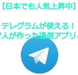 【日本でも人気上昇中】テレグラムが使える!ロシア人が作った通信アプリとは?