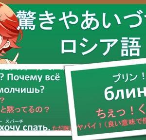 【感嘆】使ってみよう!驚きやあいづちのロシア語【スラングもあり】