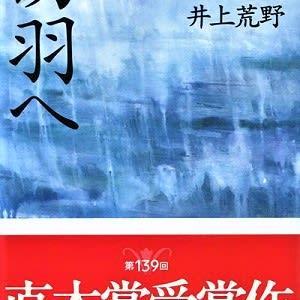 小説・井上荒野「切羽へ」