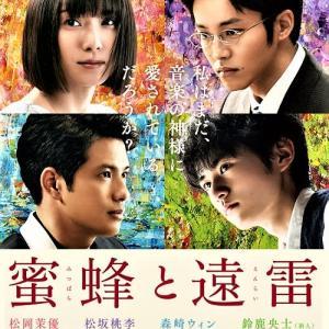 DVD映画「蜜蜂と遠雷」