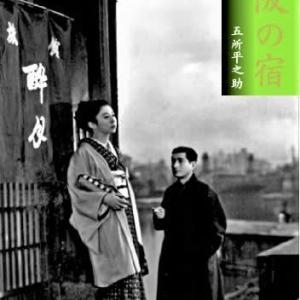 DVD映画「大阪の宿」