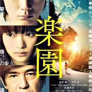 DVD映画「楽 園」
