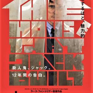 DVD映画「ハウス・ジャック・ビルド」