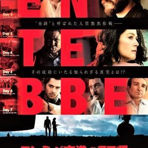 DVD映画「エンテベ空港の7日間」
