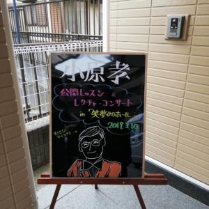 小原孝さん公開レッスン♪ピアノ続けてて良かった!