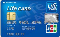 ふるさと納税に必須のクレジットカードライフカードがハピタスで高額キャッシュバックキャンペーンやってます!