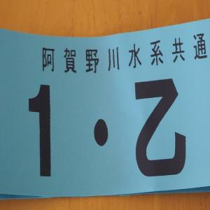 今年は、阿賀野川水系